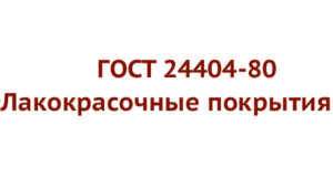 ГОСТ 24404-80
