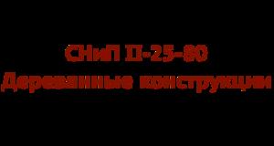 СНиП ІІ-25-80