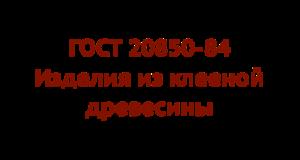 ГОСТ 20850-84