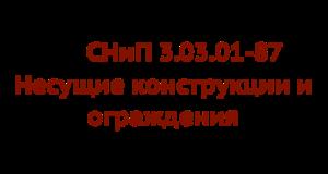 СНиП 3.03.01-87 Несущие конструкции и ограждения